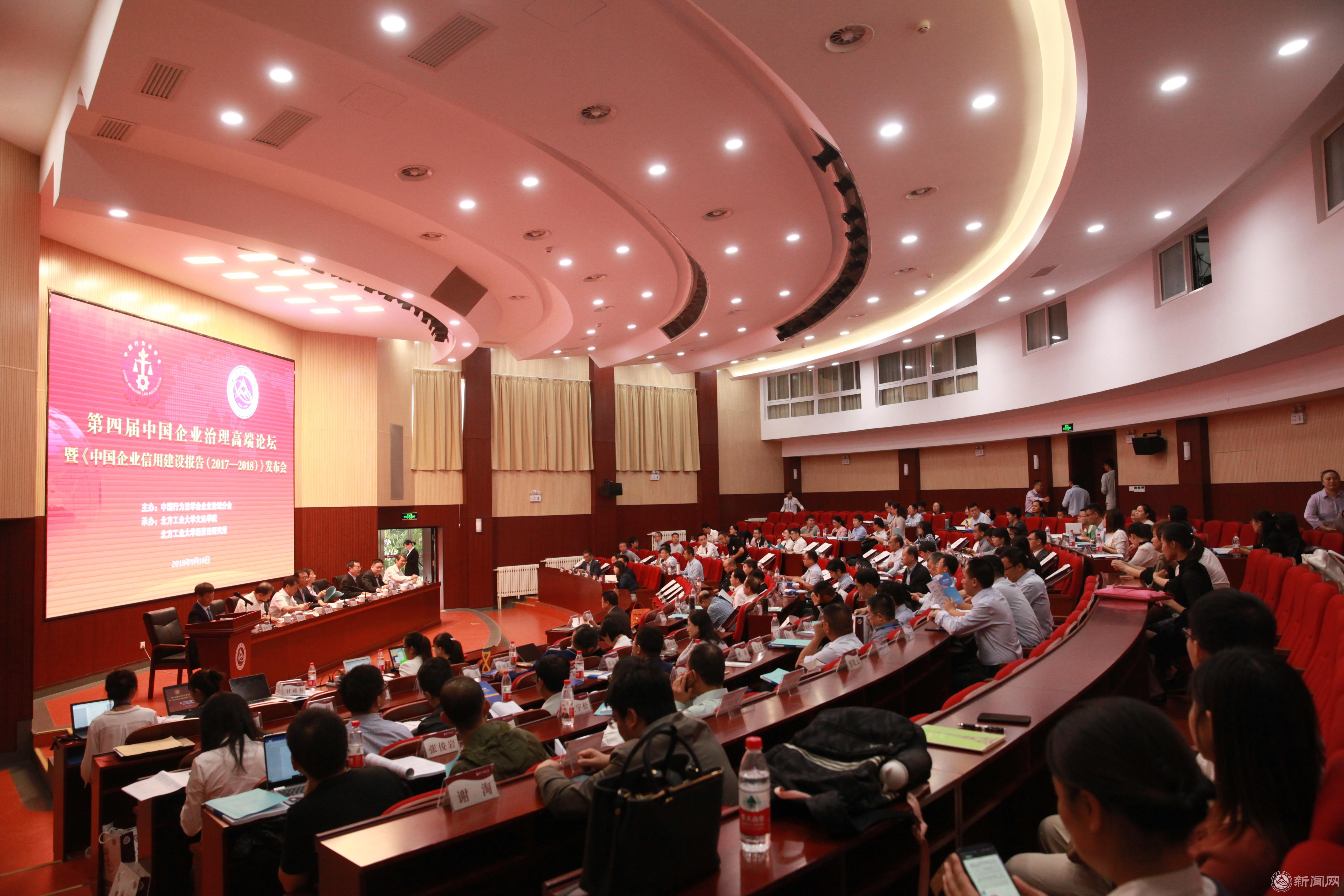 高端论坛_丁辉校长出席第四届中国企业治理高端论坛