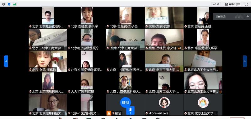 威廉希尔手机版登入赌场:主办北京市大学生人力资源管理技能挑战赛公益活动