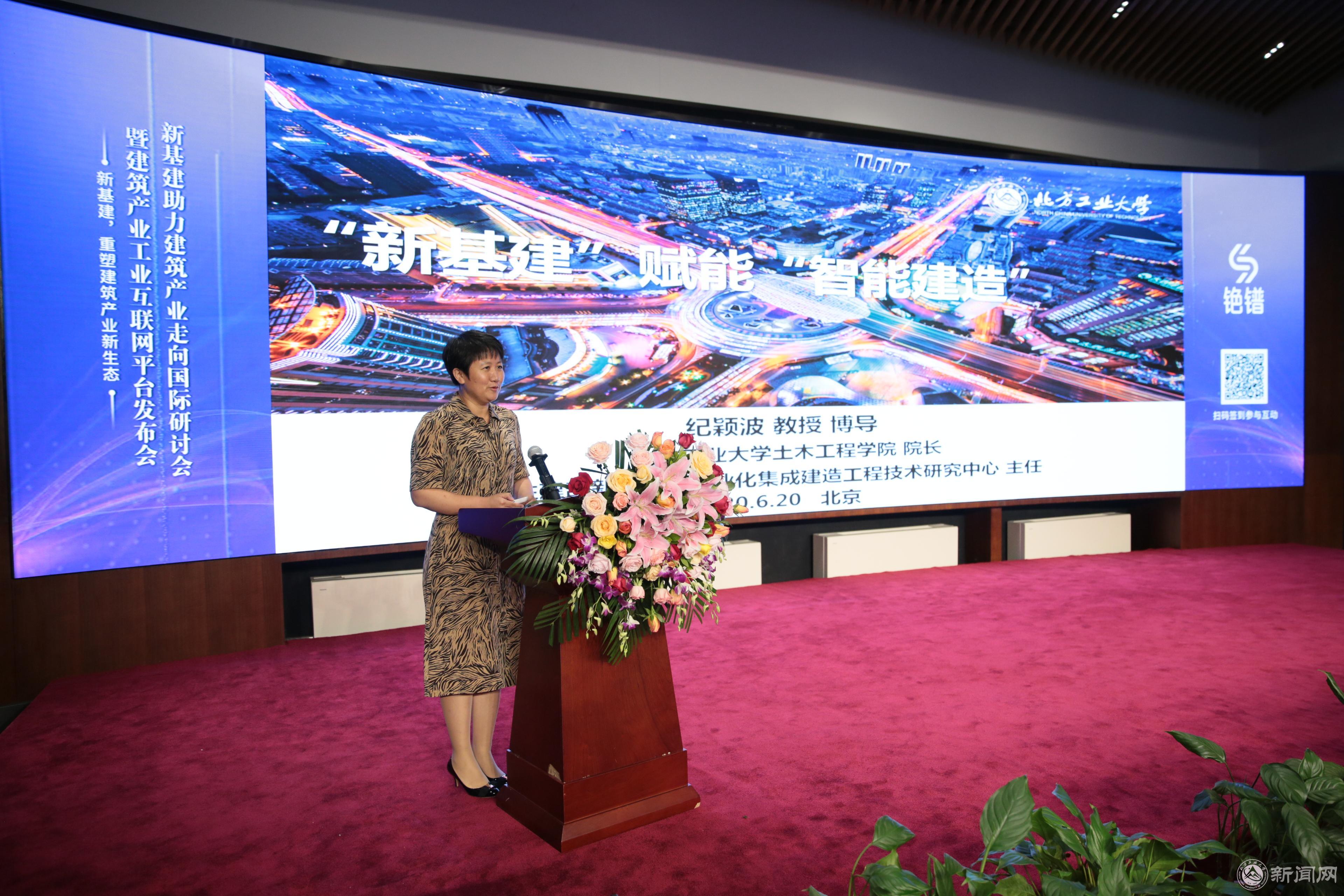 """土木学院教师出席""""新基建助力建筑产业走向国际研讨会""""并做主题宣讲"""