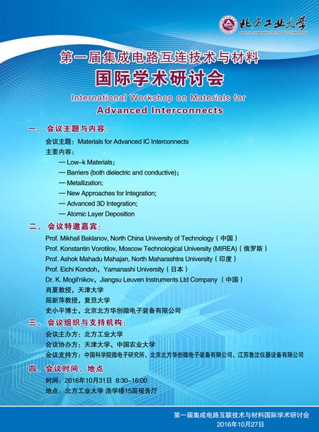 """学术会议预告:""""第一届集成电路互连技术与材料国际学术研讨会"""""""