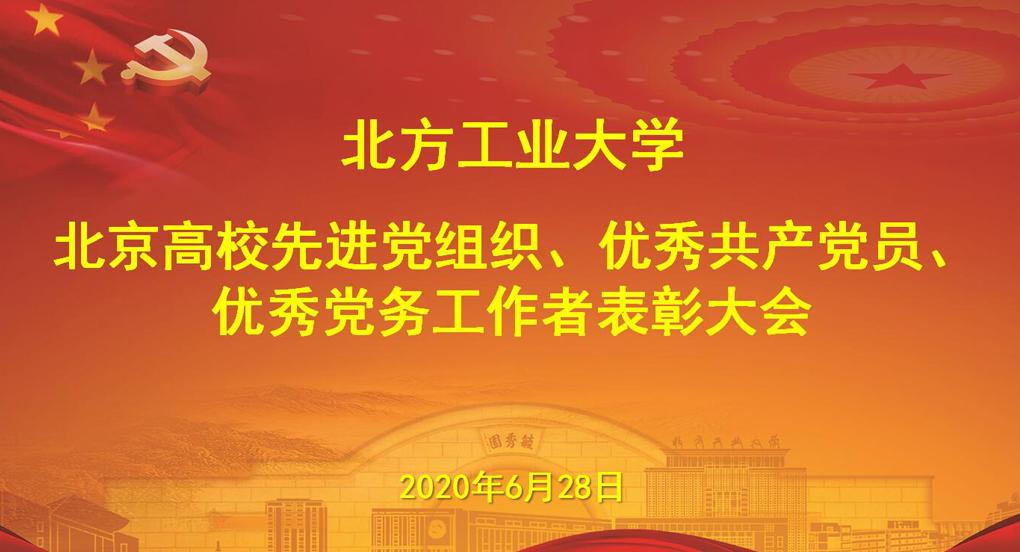 威廉希尔手机版登入赌场:在北京高校纪念建党99周年大会上获多项表彰