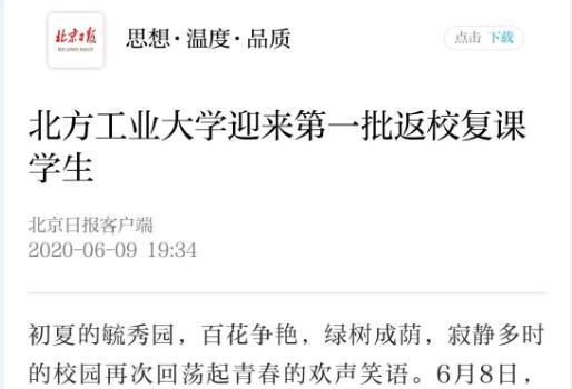 北京日报:北方工业大学迎来第一批返校复课学生