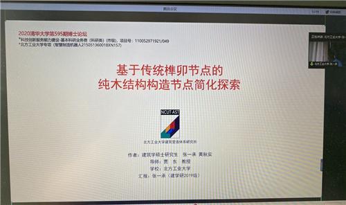 建艺学院师生参加2020年北京高校建筑学科研究生学术论坛