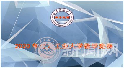 2020年北方工业大学数学竞赛结果揭晓