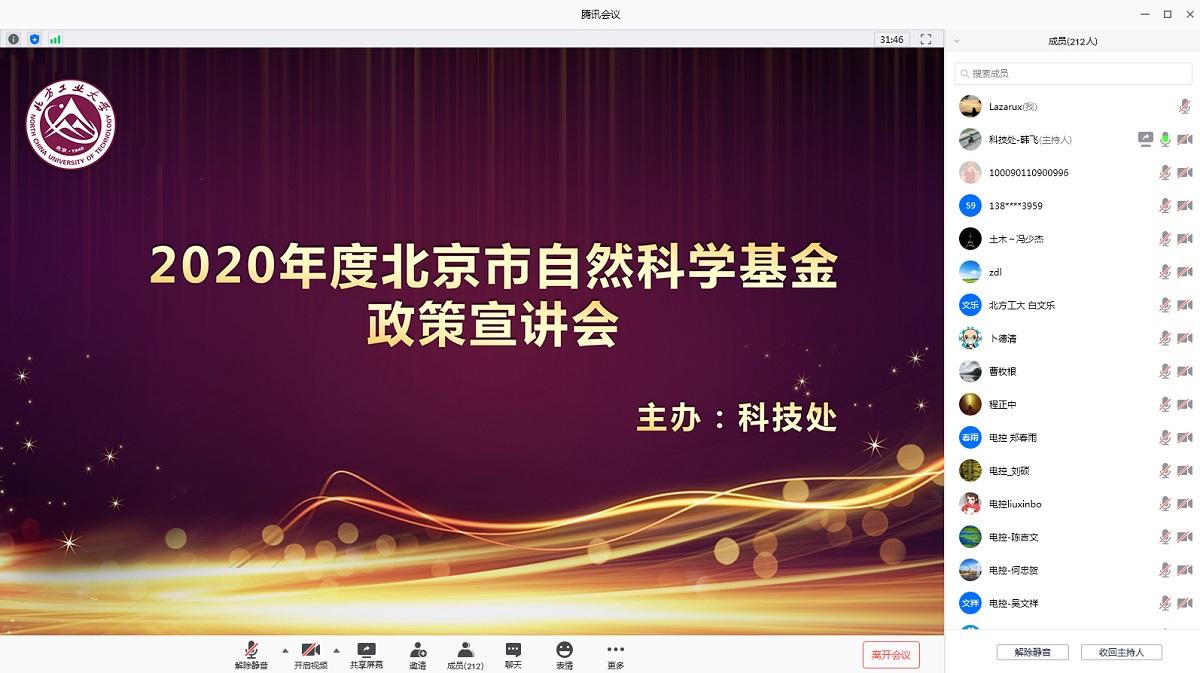 威廉希尔手机版登入赌场:召开2020年北京市自然科学基金项目线上宣讲会